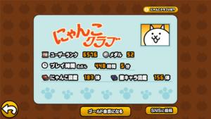 Cats_War